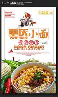 创意中国风重庆小面宣传海报设计 PSD