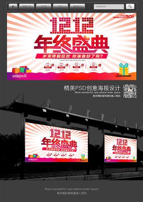 大气双十二年终盛典宣传促销海报