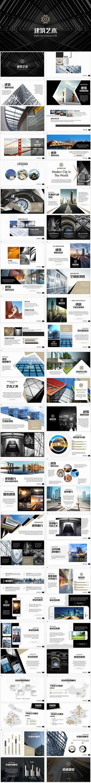 多用途高端建筑艺术PPT模板