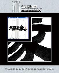 福缘书法字体