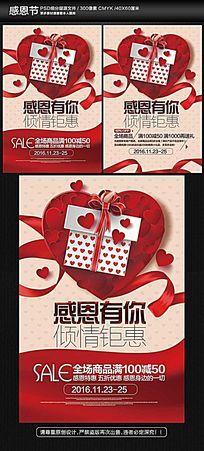 感恩节商场超市海报