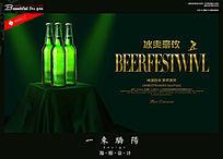 高端时尚啤酒宣传海报设计PSD