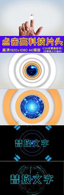 高科技点击触摸片头动画LOGO展ae模版