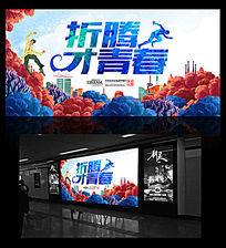 公司2017年迎接新年青春梦想海报
