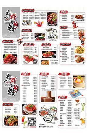 海鲜龙虾菜单模版 CDR