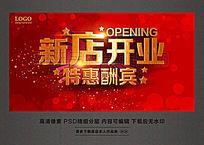 红色大气新店开业特惠酬宾活动背景