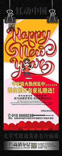 红色喜庆背景团圆饭海报设计