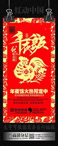 简约剪纸中国风年夜饭预订海报