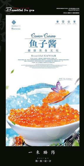 简约水彩鱼子酱宣传海报设计PSD