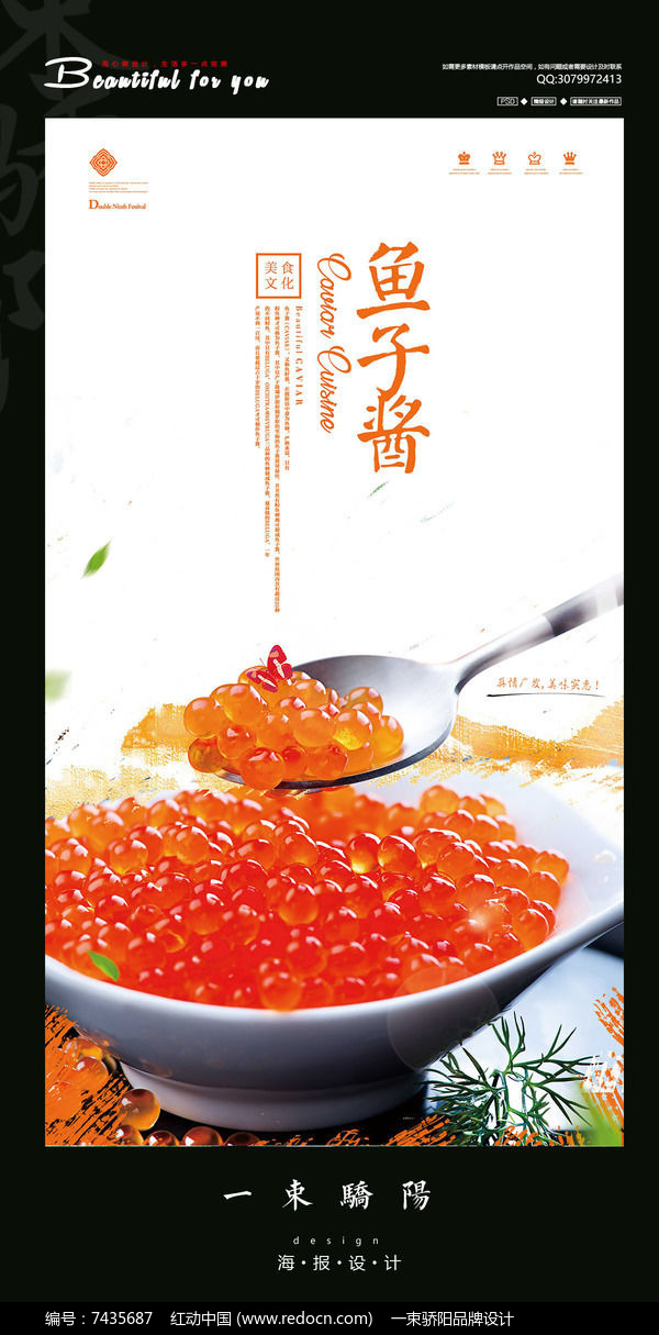简约水彩鱼子酱宣传海报设计图片