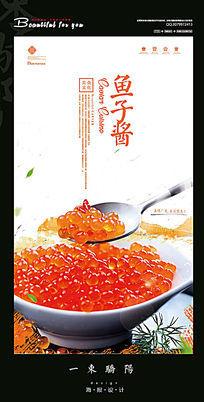 简约水彩鱼子酱宣传海报设计