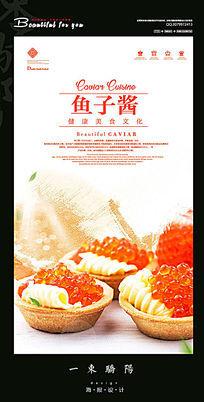 简约鱼子酱宣传海报设计PSD