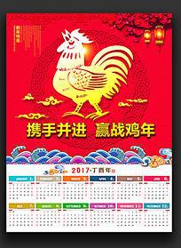 鸡年挂历创意时尚日历挂历设计