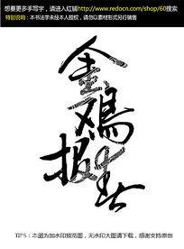 金鸡报春书法字