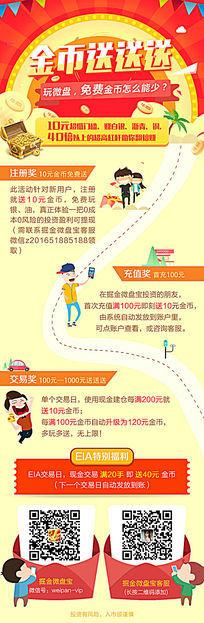 金融微盘金币交易宝H5网页