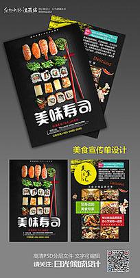 美味寿司宣传单设计
