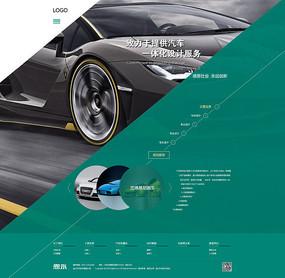 汽车网站首页设计 PSD