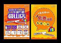 热烈庆祝中国移动宣传单设计