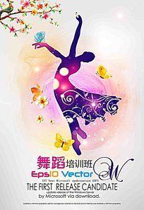 少儿舞蹈培训海报设计