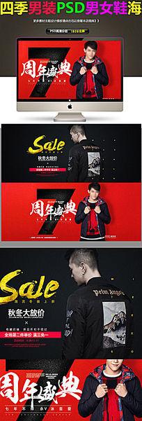 淘宝天猫秋季男装海报设计