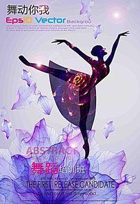 唯美舞蹈招生海报