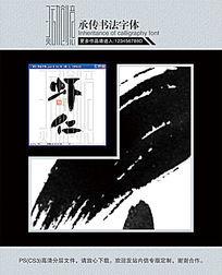 虾仁书法字体