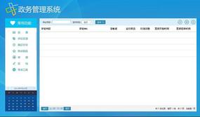 政務管理系統后臺UI首頁 PSD