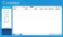 政务管理系统后台UI首页 PSD