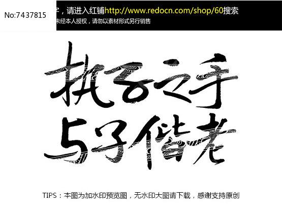执子之手与子偕老毛笔字PSD素材下载_类型字年轻女性书法室内设计特点图片