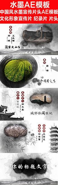 中国风水墨风格文化形象宣传片头AE模板