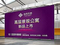 紫色背景墙户外大海报