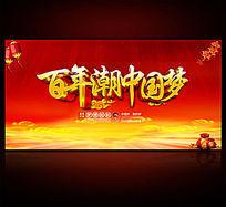 2017百年潮中国梦海报设计