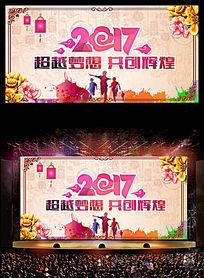 2017超越梦想共创辉煌古典中国风海报