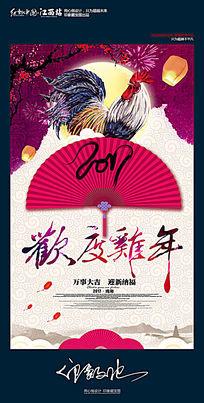 2017欢度鸡年迎新春海报设计