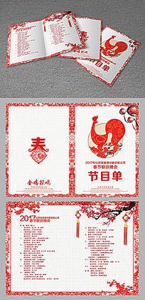2017鸡年节目单设计