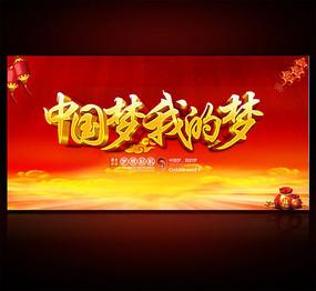 2017我的梦中国梦海报设计