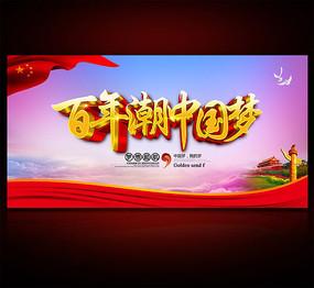 2017中国梦海报设计