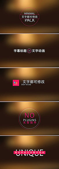 33款商务企业标题字幕文字动画ae模板