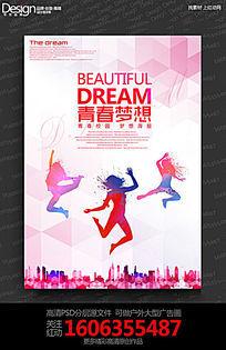青春梦想海报设计图片 青春梦想海报设计素材图片