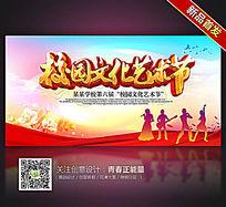 炫彩校园文化艺术节舞台背景设计