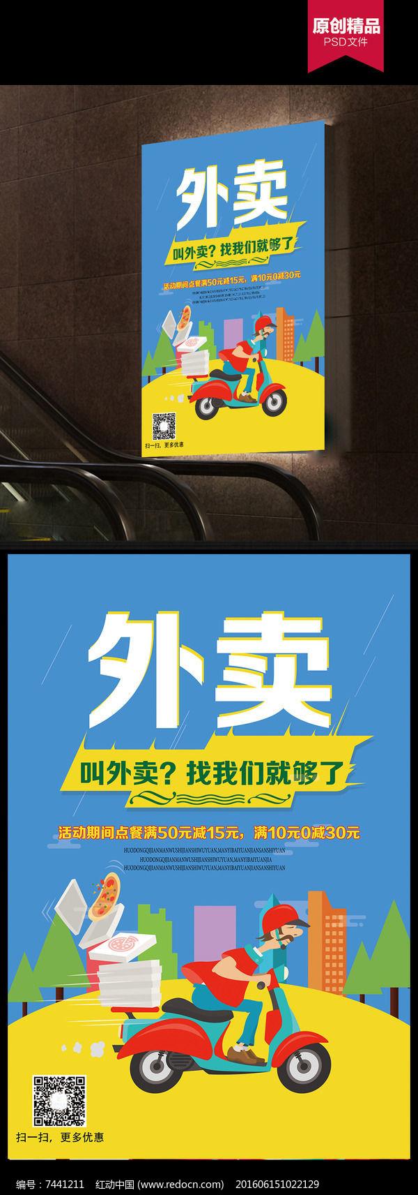 原创设计稿 海报设计/宣传单/广告牌 海报设计 餐饮外卖促销海报宣传图片