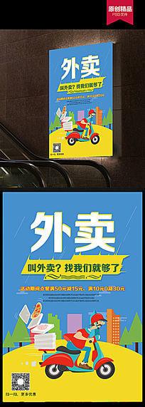 餐饮外卖促销海报宣传单设计