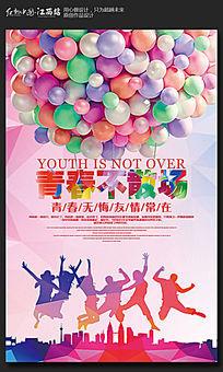 创意炫彩毕业季青春不散场海报设计