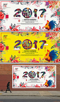 创意花卉2017鸡年设计