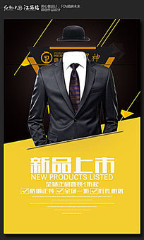 创意西装新品上市促销海报设计 PSD