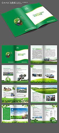 低碳环保画册