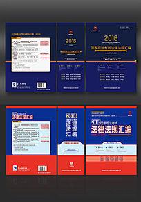 法律法规图书封面