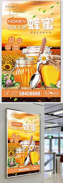 蜂蜜宣传促销海报