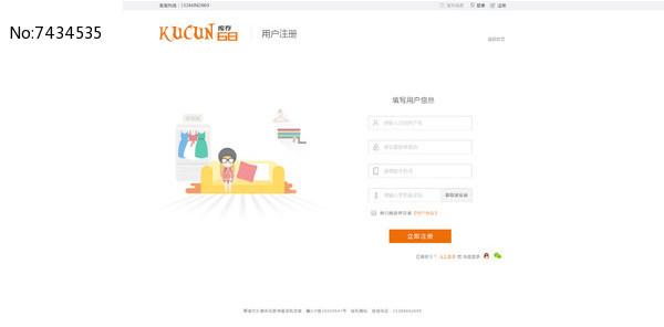服装交易网站注册界面模板图片