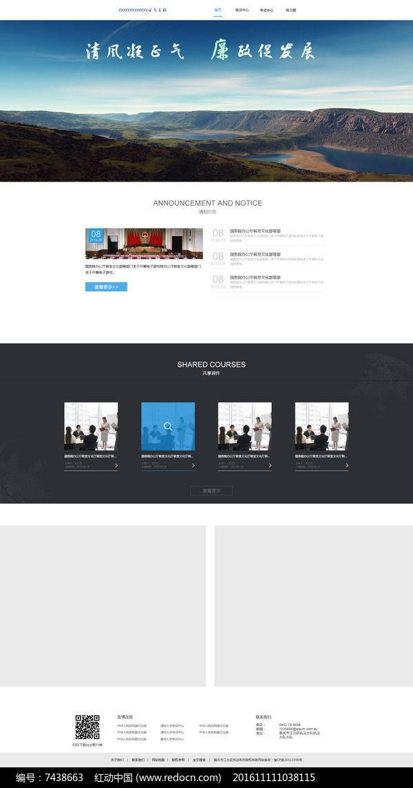 高端大气公司网站首页模板图片